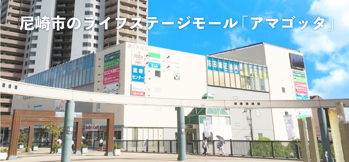 amagotta 尼崎市のライフステージモール アマゴッタ
